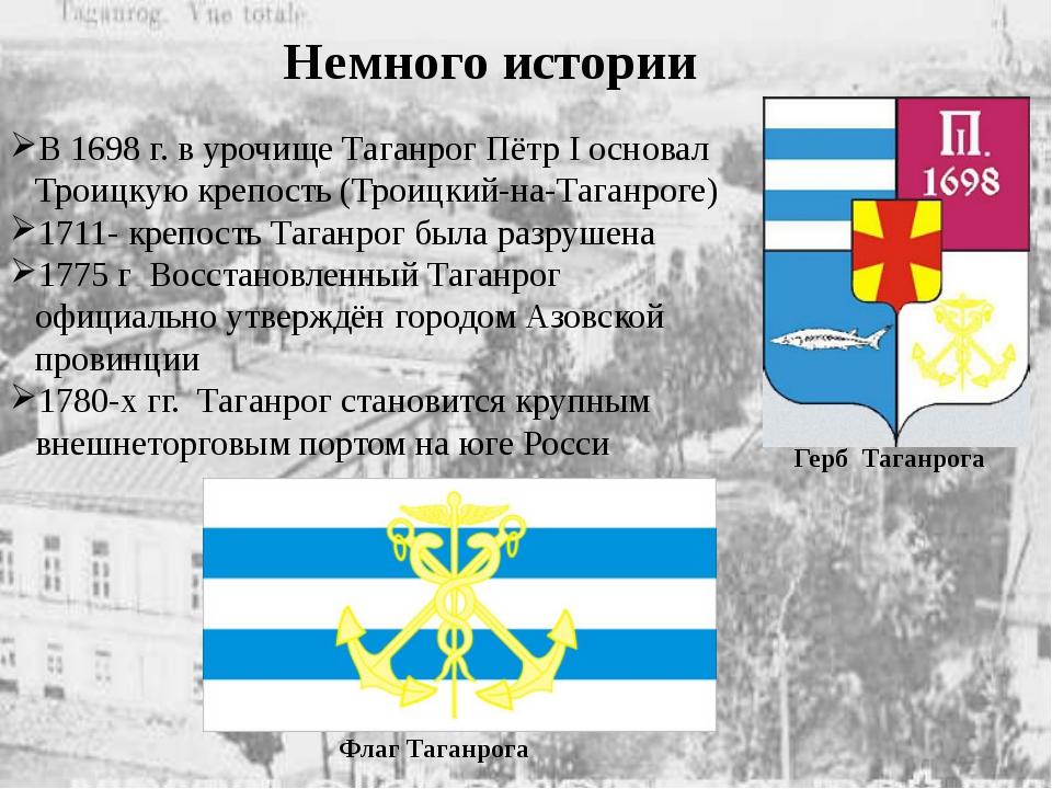Немного истории  В 1698 г. в урочище Таганрог Пётр I основал Троицкую крепос...
