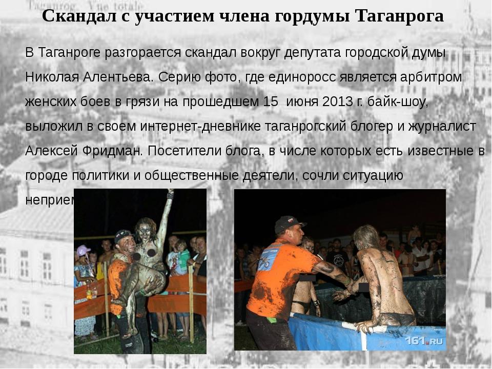 В Таганроге разгорается скандал вокруг депутата городской думы Николая Аленть...