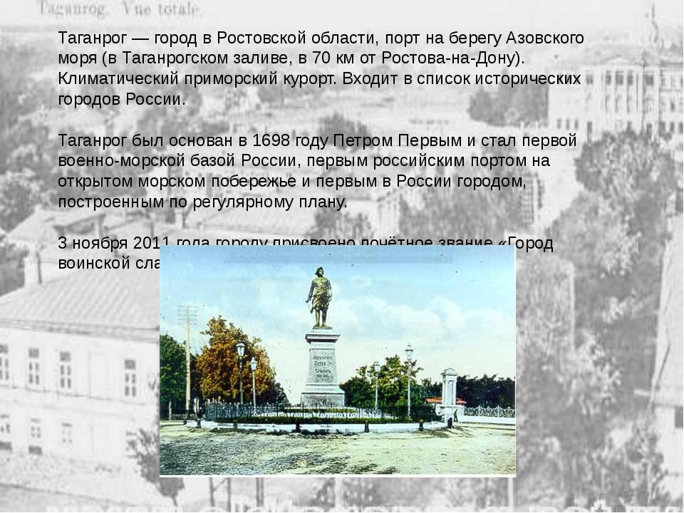 Таганрог—город вРостовской области, порт на берегуАзовского моря(вТаган...