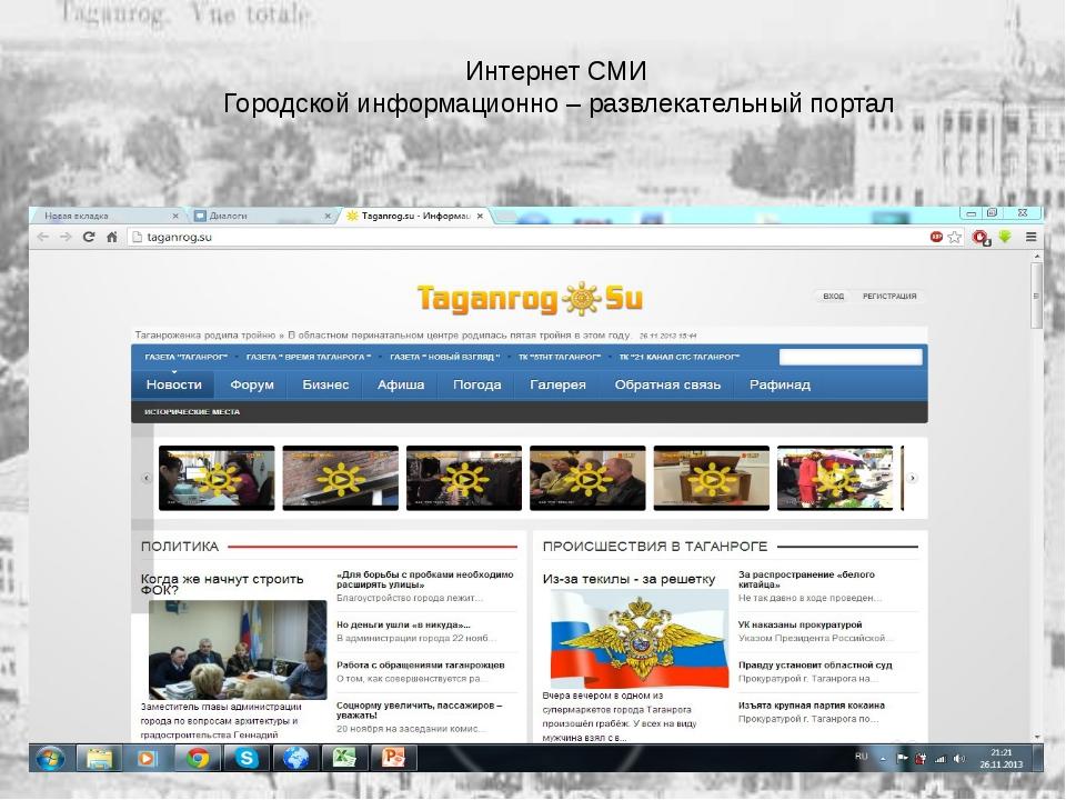Интернет СМИ Городской информационно – развлекательный портал