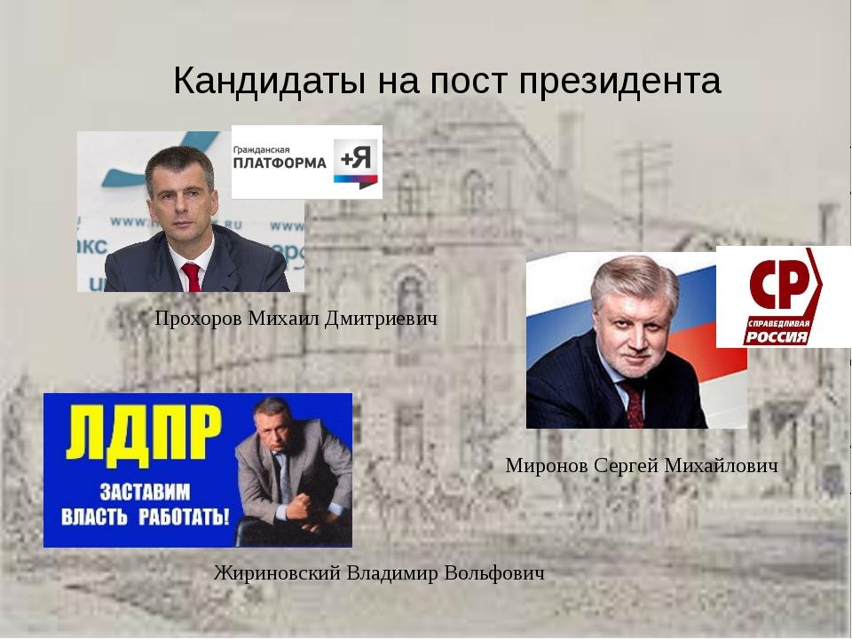Кандидаты на пост президента Миронов Сергей Михайлович Жириновский Владимир В...