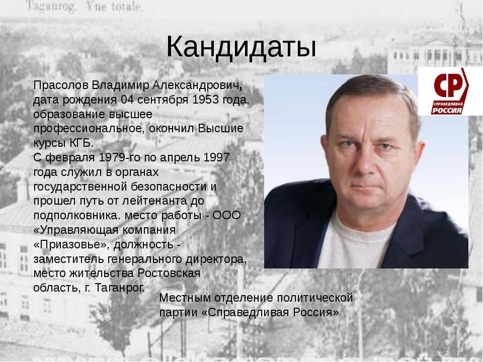 Кандидаты Прасолов Владимир Александрович, дата рождения 04 сентября 1953 год...