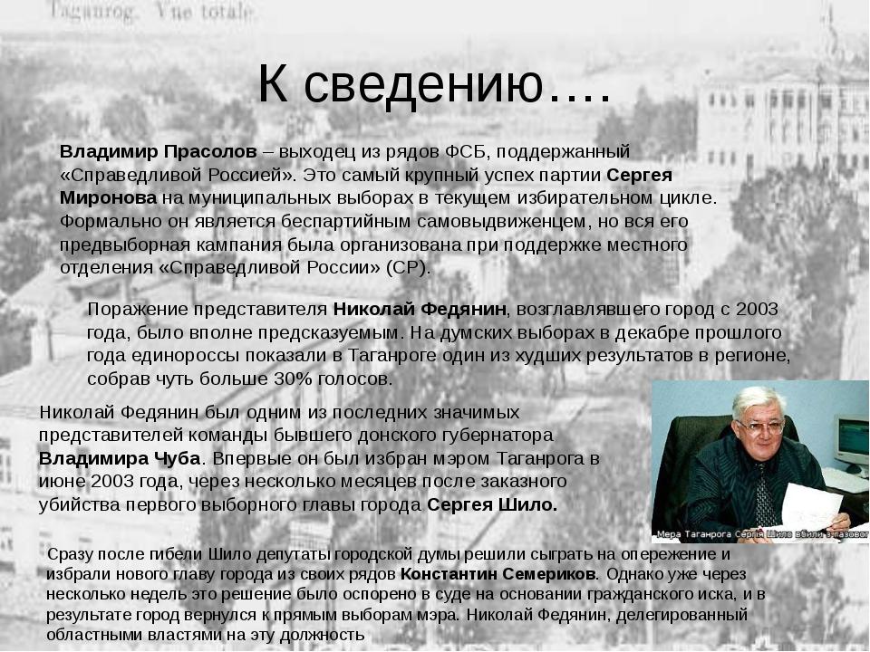 К сведению…. Владимир Прасолов – выходец из рядов ФСБ, поддержанный «Справедл...