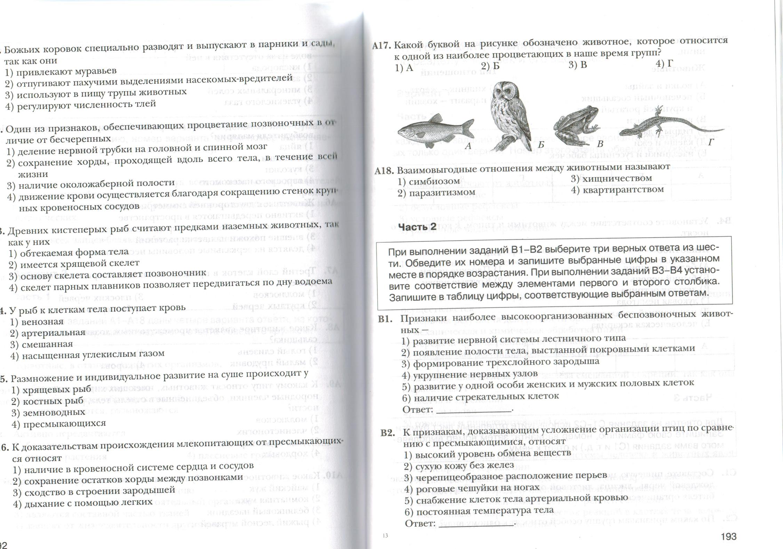 Итоговая контрольная работа по биологии за курс класса  hello html 240d862e png