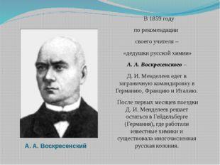 А. А. Воскресенский В 1859 году по рекомендации своего учителя – «дедушки рус