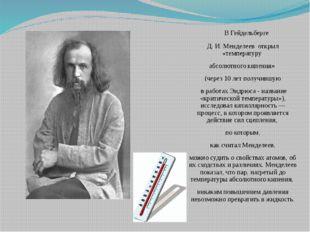 В Гейдельберге Д. И. Менделеев открыл «температуру абсолютного кипения» (чер