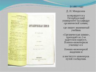 В 1861 году Д. И. Менделеев возвращается в Петербургский университет на кафе
