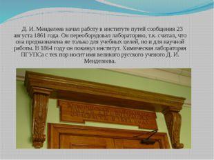 Д. И. Менделеев начал работу в институте путей сообщения 23 августа 1861 год