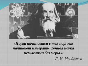 «Наука начинается с тех пор, как начинают измерять. Точная наука немыслима б