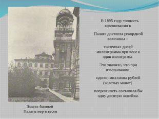В 1895 году точность взвешивания в Палате достигла рекордной величины – тыся