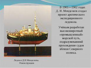 В 1901—1902 годах Д. И. Менделеев создал проект арктического экспедиционного
