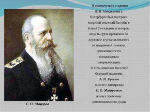 В соответствии с идеями Д. И. Менделеева в Петербурге был построен Морской о