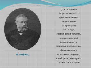 Л. Нобель Д. И. Менделеев вступил в конфликт с братьями Нобелями, который дли