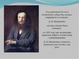 Под давлением Русского технического общества, которое поддержало все выводы