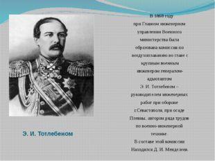 Э. И. Тотлебеном В 1868 году при Главном инженерном управлении Военного минис
