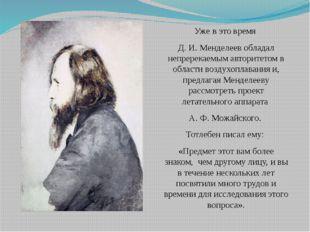 Уже в это время Д. И. Менделеев обладал непререкаемым авторитетом в области в