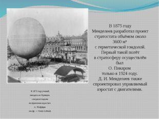 В 1878 году учёный, находясь во Франции, совершил подъём на привязном аэрост