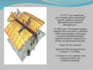 В 1877 году комиссия, рассмотрев представленный проект, приняла решение фина