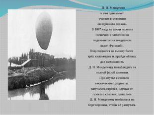 Д. И. Менделеев и сам принимает участие в освоении «воздушного океана». В 18