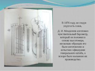 В 1876 году, исследуя упругость газов, Д. И. Менделеев изготовил чувствитель