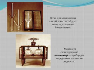 Менделеев сконструировал пикнометр — прибор для определения плотности жидкос