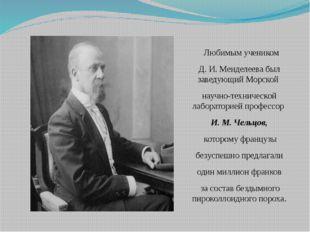 Любимым учеником Д. И. Менделеева был заведующий Морской научно-технической