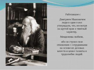 Работавшие с Дмитрием Ивановичем люди в один голос утверждали, что, несмотря