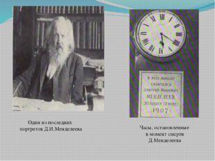 Один из последних портретов Д.И.Менделеева Часы, остановленные в момент смерт