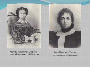 Феозва Никитична Лещова, жена Менделеева, 1860-е годы Анна Ивановна Попова, в