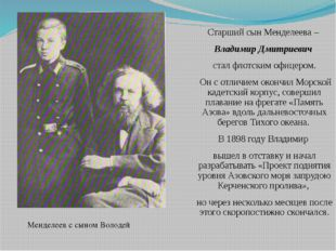 Старший сын Менделеева – Владимир Дмитриевич стал флотским офицером. Он с отл