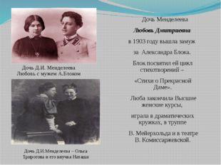 Дочь Менделеева Любовь Дмитриевна в 1903 году вышла замуж за Александра Блок