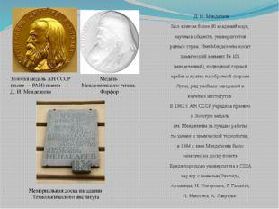 Д. И. Менделеев был членом более 90 академий наук, научных обществ, универси