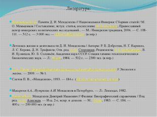 Литература: Меньшиков М. О.Памяти Д. И. Менделеева // Национальная Империя: