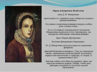 Мария Дмитриевна Менделеева, мать Д. И. Менделеева происходила из старинного