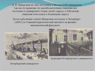 Д. И. Менделеев не смог поступить в Московский университет, так как по прави
