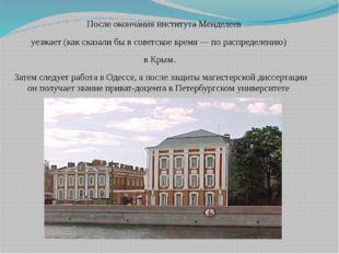 После окончания института Менделеев уезжает (как сказали бы в советское врем