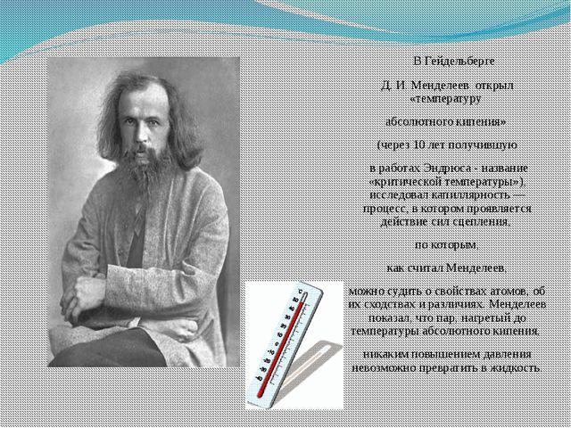 В Гейдельберге Д. И. Менделеев открыл «температуру абсолютного кипения» (чер...