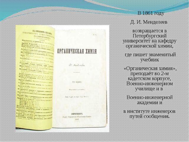 В 1861 году Д. И. Менделеев возвращается в Петербургский университет на кафе...