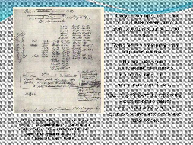 Существует предположение, что Д. И. Менделеев открыл свой Периодический зако...