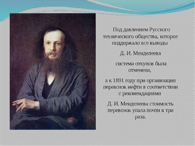 Под давлением Русского технического общества, которое поддержало все выводы...