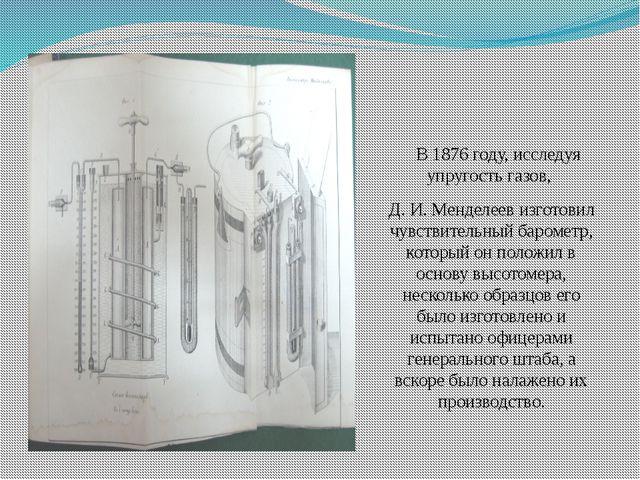 В 1876 году, исследуя упругость газов, Д. И. Менделеев изготовил чувствитель...