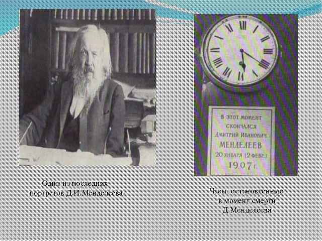 Один из последних портретов Д.И.Менделеева Часы, остановленные в момент смерт...
