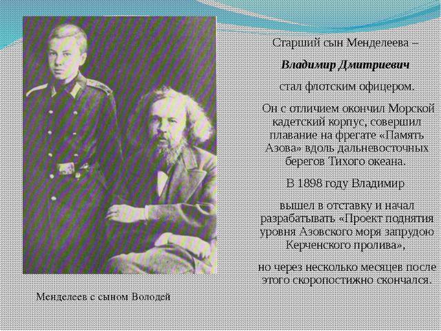 Старший сын Менделеева – Владимир Дмитриевич стал флотским офицером. Он с отл...