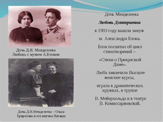 Дочь Менделеева Любовь Дмитриевна в 1903 году вышла замуж за Александра Блок...