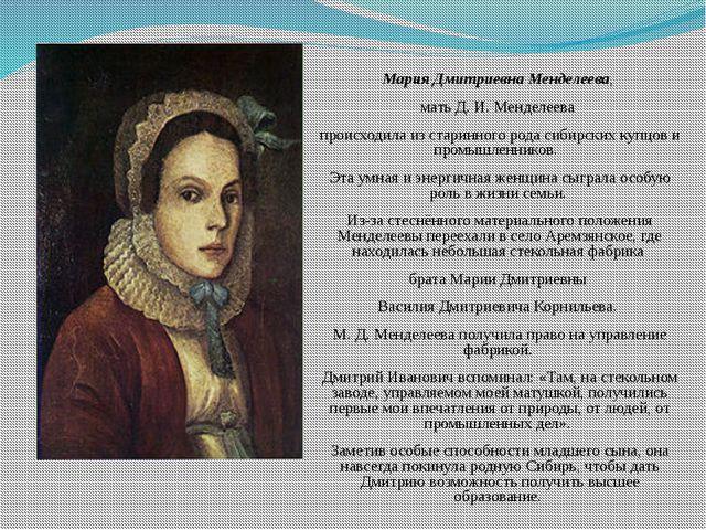 Мария Дмитриевна Менделеева, мать Д. И. Менделеева происходила из старинного...