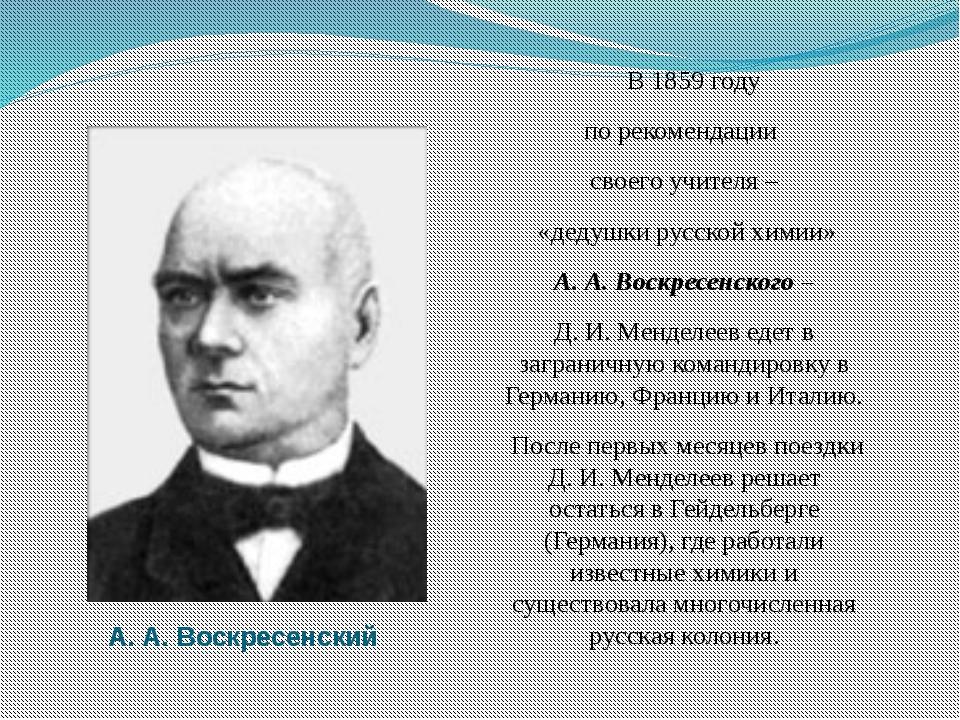 А. А. Воскресенский В 1859 году по рекомендации своего учителя – «дедушки рус...