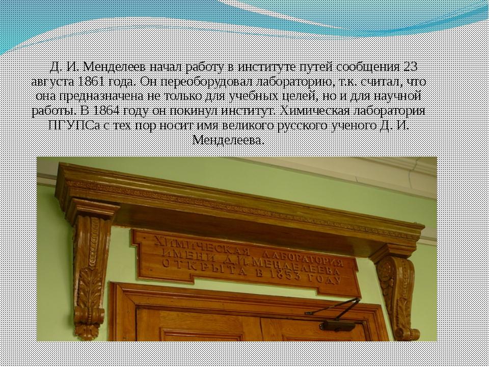 Д. И. Менделеев начал работу в институте путей сообщения 23 августа 1861 год...