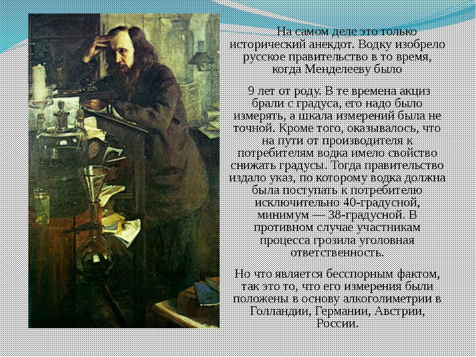 На самом деле это только исторический анекдот. Водку изобрело русское правит...