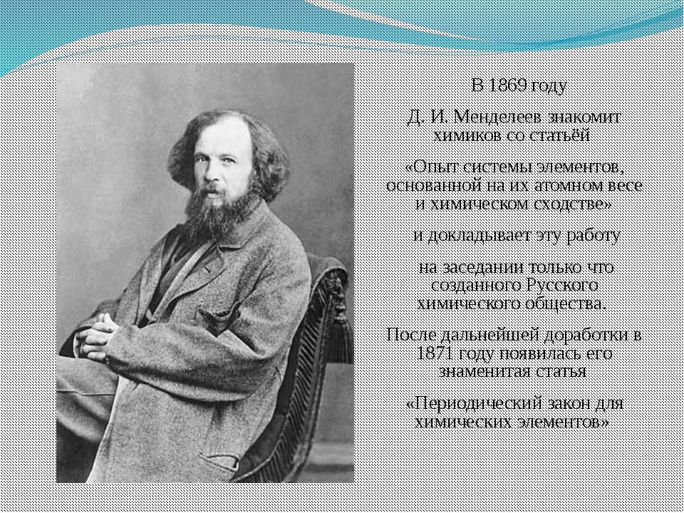 В 1869 году Д. И. Менделеев знакомит химиков со статьёй «Опыт системы элемен...