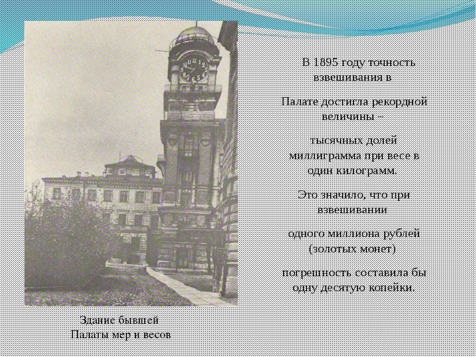 В 1895 году точность взвешивания в Палате достигла рекордной величины – тыся...
